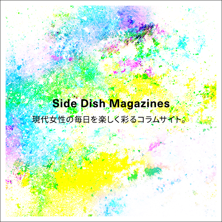 Side Dish Magazine 現代女性の毎日を楽しく彩るコラムサイト。