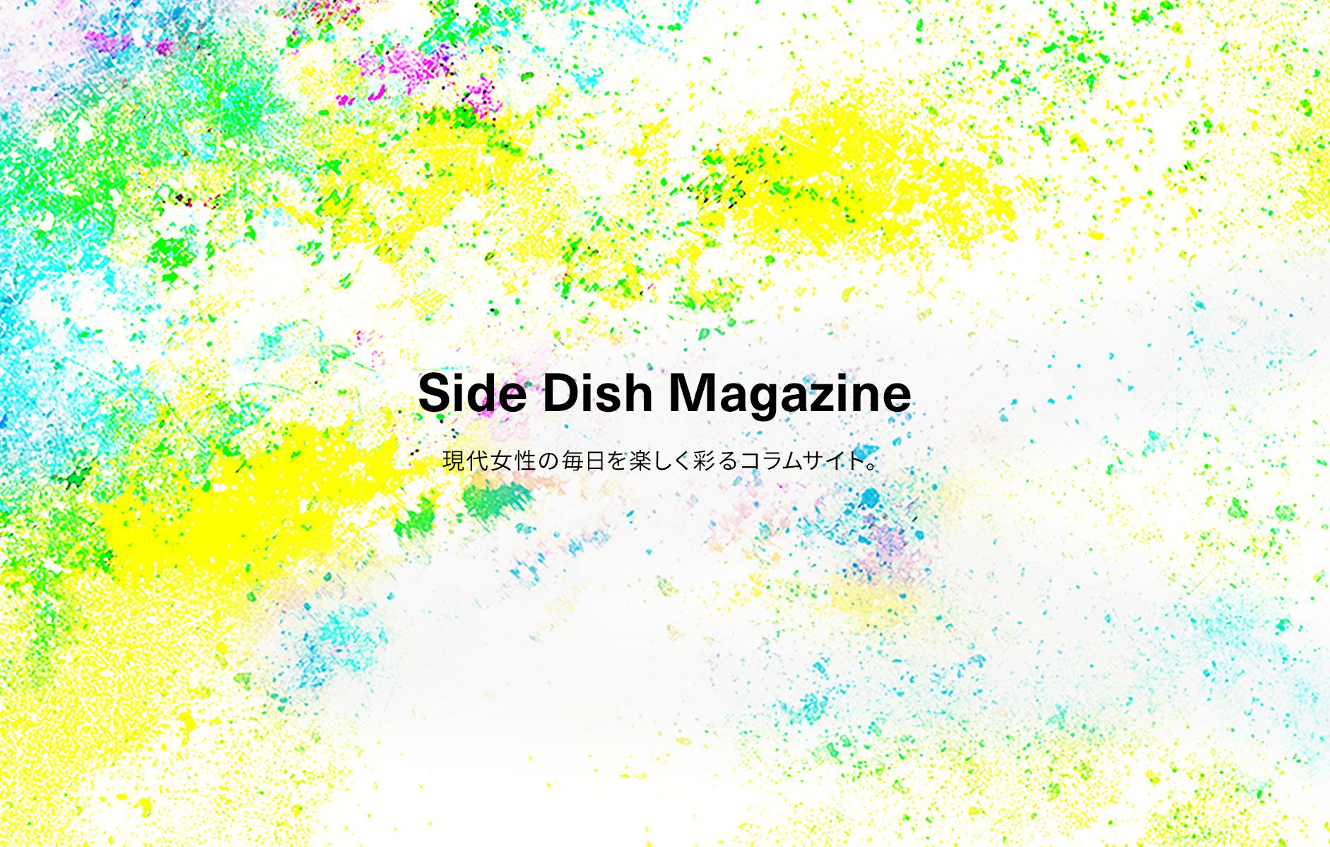 SIDEDISHmagazines
