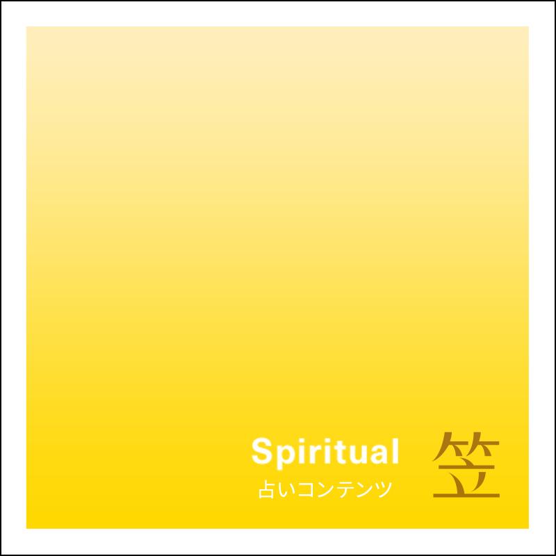Spiritual 占いコンテンツ 笠